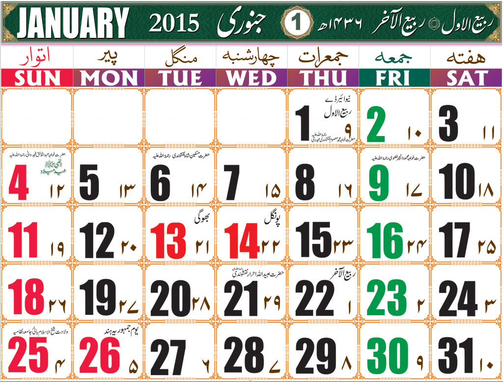 Islamic Celender Download 2015 | Search Results | Calendar 2015